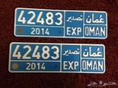 لوحه تصدير عمان 2014
