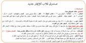 قلاب للايجار الشهري في جدة