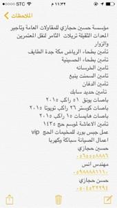 توريد بطحاء الرياض تأجير التريلات والحافلات2015