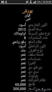 بورش كايين اس فل كامل موديل 2012 اللون أسود ماشي 65000 كيلو الاتصال للجادين فقط