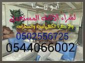محلات الرمال لشراء الاثاث المستعمل والاجهزة الكهربائية بجدة 0502556725 ابو ريما