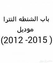 باب الشنطه النترا موديل ( 2014-2015 ) اصلي الشحن لجميع مدن والدفع عند الاستلام