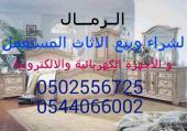 شراء الاثاث المستعمل بجدة 0502556725 ابو ريما