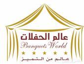 مجموعة عالم الحفلات الرائدة فى تجهيز وتنظيم الحفلات و الرحلات و المناسبات الكبرى والمهرجانات والمعار