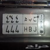 للبيع لوحة مميزة ح ب ه 444