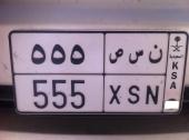 للبيع لوحة ن س ص 555 خصوصي