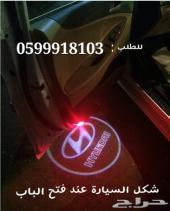 الان يمكنك تمييز سيارتك بالليل مع بروجكتر الابواب شعار السيارات والانديه السعودية