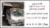 قلاب جديد 2014 للإيجار مع السائق .. مكة المكرمة