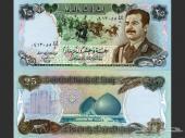 عملات فئه 25 دينار عراقي للبيع