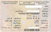 للبيع جمس سيرا حوض اسود ملكي 2007 المطلوب 38