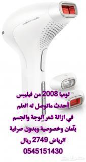 الليزر المنزلي لأزالة شعر الوجه والجسم بتوفير وخصوصية وامان