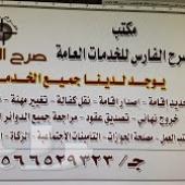 صرح الفارس للخدمات العامه