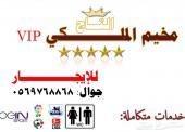 مخيم التاج الملكي VIP للايجار يومي- اسبوعي