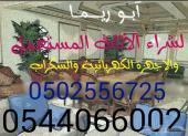 شراء الاثاث المستعمل والاجهزة الكهربائية بجده  0502556725 ابو ريما