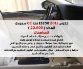 لكزس 350 ES  CC
