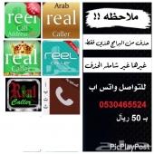 حذف اسمك وتعديله من برنامج Reel Call Real Caller ب 50 ريآل