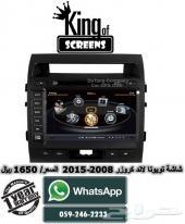 متجر ملك شاشات السيارات لإستيراد وبيع شاشات S100 و Royal