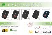 جراب حامي ريموت الكورلا البصمة 2015-2014 حصريا بأرخص سعر