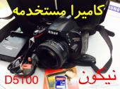 كاميرا نيكون احترافيه D5100 مستخدمه