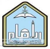 تعليم عن بعد جامعه الأمام محمد بن سعود الأسلامية واتساب