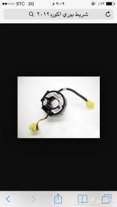 للبيع شريط بوري ل هوندا اكورد 2012