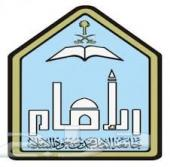 عمادة التعليم عن بعد جامعه الأمام محمد بن سعود الأسلامية