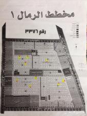 ارض للبيع بالرمال1مساحتها746.80مكتب الشهري سوم660 بيع قريب