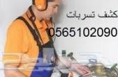 شركة كشف تسربات بشرق الرياض 0565102090  شركة عزل اسطح وخزانات وتسليك مجارى بالرياض
