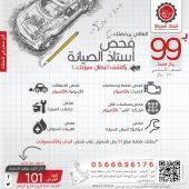 افضل اسعار لفحص وصيانة السيارات في المملكة .عرض خطير .فحص دقيق وشامل