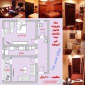 شقة مفروشة للإيجار الشهري بجدة موقع مميز سكن عوائل