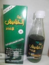 حل مشكله الصلع والشعر الخفيف والمتقصف زيت الحشيش