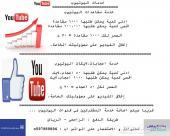 خدمات اليوتيوب اعجابات-مشاهدات-مشتركين-تعليقات