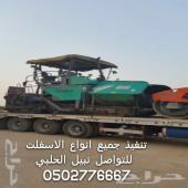 0502776667 اعمال الاسلفت وتعبيد الطرق الترابيه وموقف السيارت ومزارع