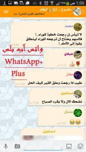 whatsapp PLUS برنامج الواتس آب بلس بدون حضر 2015 بمزايا عديدة فقط للجالكسي وأجهزة الأندرويد فقط