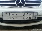 لوحة سيارة ه م ك 350