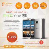 فتح باب الحجز على جهاز اتش تي سي ون ام9 HTC ONE M9 شحن مجاني