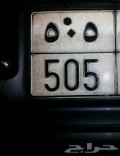 للبيع لوحه ص ا م 505