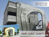 مؤسسة مقاولات جاهزة لتنفيذ المبانى و العظم بافضل الاسعار فى الرياض و تحت اشراف مهندسين متخصصين