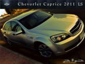 كابرس LS موديل 2011 V8 سعودي