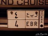 لوحة سيارة مميزة للبيع  ( ر ب ع   4 )