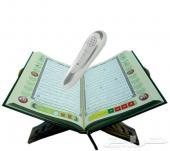 القلم القارئ للقرآن الكريم الأصلي من دار القلم وبأقل الأسعار