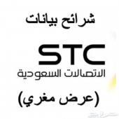 شرائح بيانات Stc 4G نت مفتوح ( عرض مغري )
