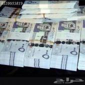 تمويل لموظفين البنوك في الرياض 0559935819