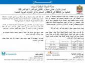 استدعاء باترول  --- صني--- انفنتيي --- من 2010 -2014 الوارد الخليجي لخلل في الأكياس الهوائية