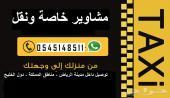 توصيل ركاب جميع مناطق المملكة  ودول الخليج ومشاوير داخل مدينة الرياض
