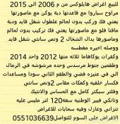 للبيع اغراض للهايلوكس من 2006 الي 2015