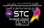 مبروؤوؤوؤوك الان شريحة بيانات STC سرعه وتحميل مفتوح 4G لمدة سنة فقط 690 ريال