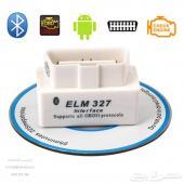 ELM 327 Bluetooth OBD2 Scaner ب 50 ريال