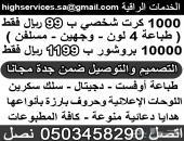 الخدمات الراقية للدعاية والإعلان