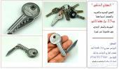 المفتاح الذكي ب25 ريال فقط